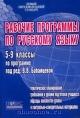 Рабочие программы по русскому языку 5-9 кл к уч. Бабайцевой